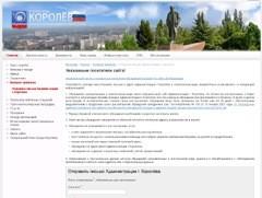 сайт Администрации г. Королев