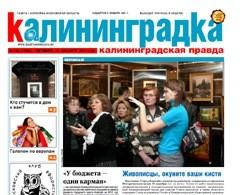 газета Калининградская правда Королев
