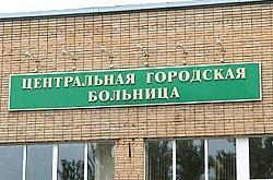 центральная городская больница г Королев