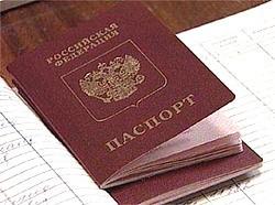 Паспортный стол Королев