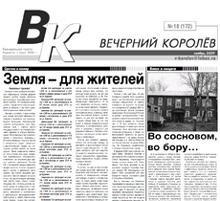 газета Вечерний Королев