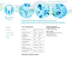 стоматология Ника Королев