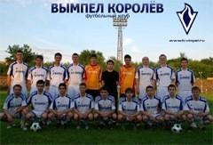 ФК Вымпел Королев